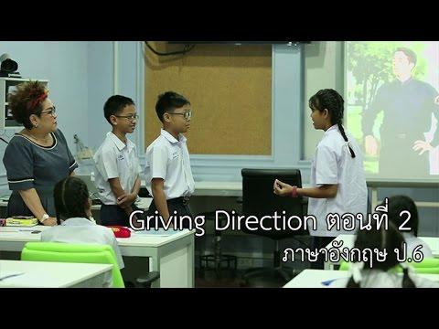 ภาษาอังกฤษ ป.6 Giving Direction ตอนที่ 2 ครูรตินธร วาดเขียน