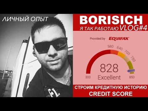 Строим кредитную историю