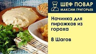 Начинка для пирожков из гороха . Рецепт от шеф повара Максима Григорьева