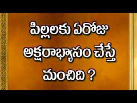 Auspicious Day for Aksharabhyasam | Dharma Sandehalu | Bhakthi TV