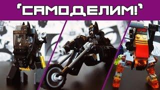 [LEGO-самоделки] DC Batman: бэт-байк и робот, MFZ-отряд из LEGO Ninjago 70733  (Ниндзяго/MFZ) Широ