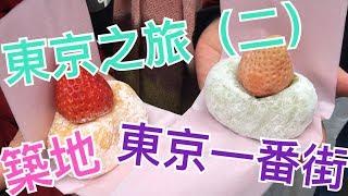 東京之旅(二)築地最好味街頭小食、東京一番街20/11, 2017