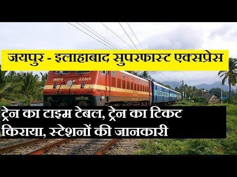 Jaipur Allahabad SF Express | 12404 Train | जयपुर - इलाहाबाद सुपरफास्ट एक्सप्रेस | Train Information