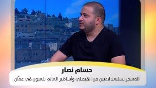 حسام نصار - المسفر يستبعد لاعبين من الفيصلي وأساطير العالم يلعبون في عمّان