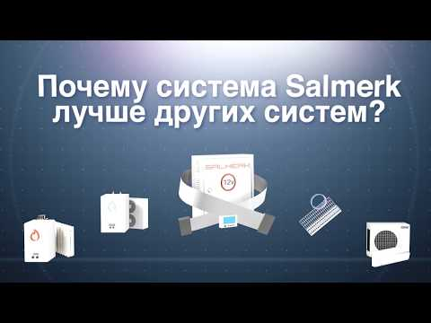 Лучшее отопление для дома и дачи 12 Вольт. Salmerk - тёплый пол нового поколения