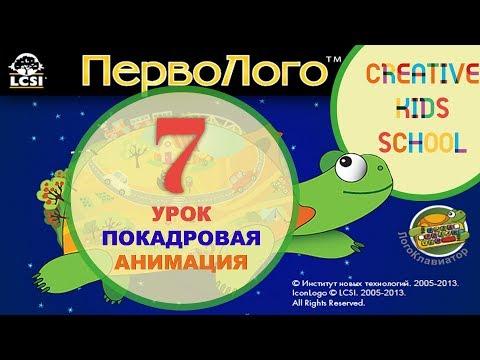 Перво Лого. Урок 7 - покадровая анимация