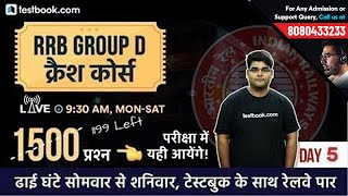 RRB Group D Crash Course Day 5 | रेलवे Maths Video Class by Utkarsh Sir | Railway Group D 2018