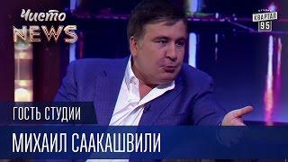 Михаил Саакашвили - Гость Студии ЧистоNews 2016