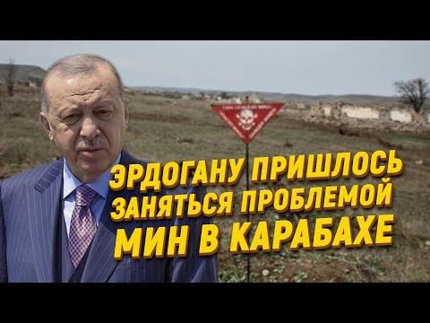 Эрдогану пришлось заняться проблемой мин в Карабахе