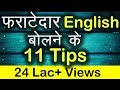 फर्राटेदार English बोलने के 11 Tips | How to speak English fluently and confidently | TsMadaan