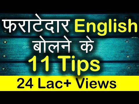 How to speak English fluently and confidently - 11 Tips in Hindi Travel Video