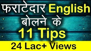 Repeat youtube video How to speak English fluently and confidently - 11 Tips in Hindi