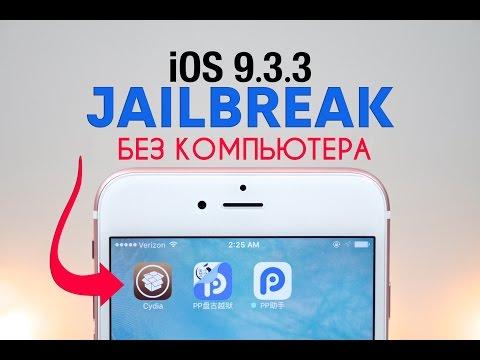 Jailbreak IOS 9.3.3 без компьютера