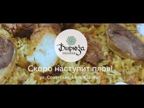 Рекламный ролик для ресторана «Бирюза»; Http://izhvideo.pro Видео для бизнеса, Съемка Видео Ижевск ❤