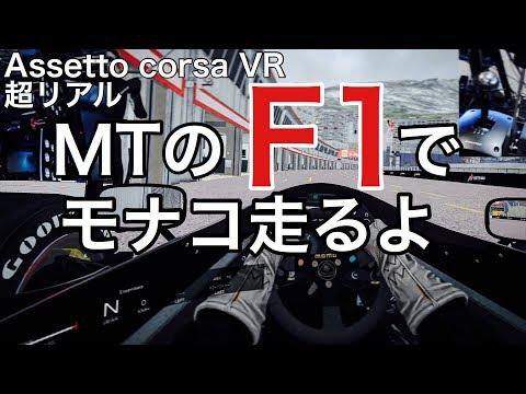 【Assetto Corsa】VR F1モナコ セナのオンボードに挑戦