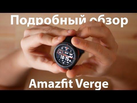 Подробный обзор Amazfit Verge