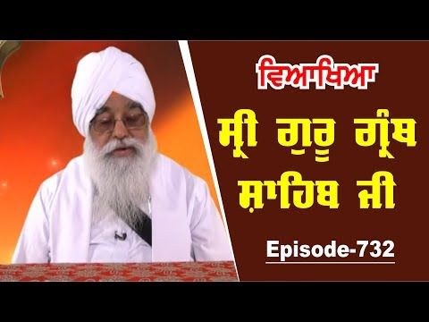 Sri Guru Granth Sahib Ji Veakhya || Giani Sahib Singh Ji || Episode - 732