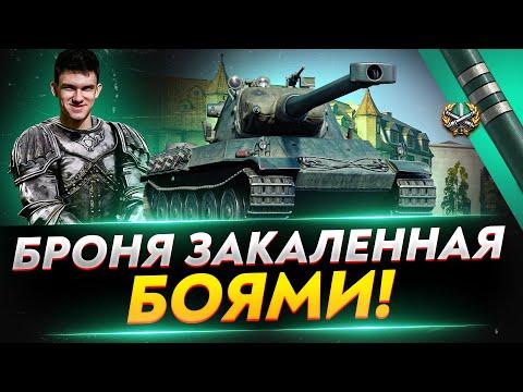AMX M4 54 - БРОНЯ ЗАКАЛЕННАЯ БОЯМИ! 3 ОТМЕТКИ