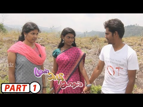 Mun Anthi Saral Tamil Full Movie Part - 1...