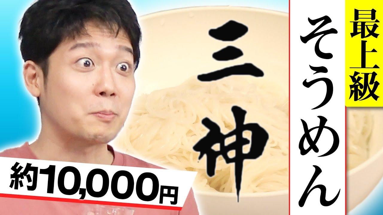 【1万円のそうめん】高い素麺って結局おいしいのか食べ比べてみた【揖保乃糸】