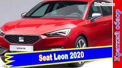 Авто обзор - Seat Leon 2020. Технические характеристики Сеат Леон .