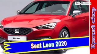 Авто обзор - Seat Leon 2020.  Технические характеристики Сеат Леон
