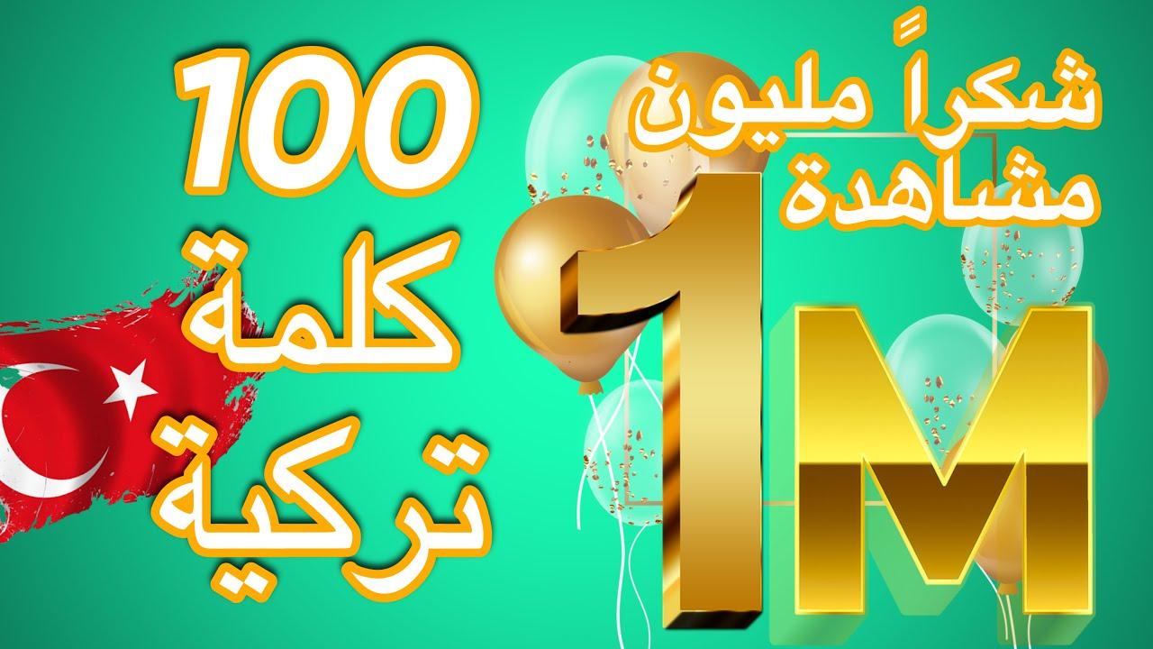 تعلم التركية عبارات التحية 1