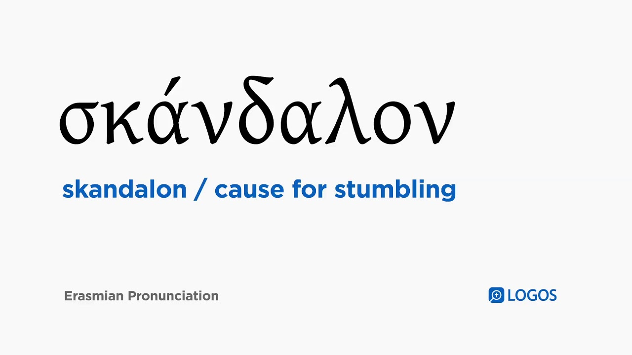 How to pronounce Skandalon in Biblical Greek - (σκάνδαλον / cause for  stumbling) - YouTube
