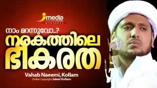 narakathile-beekharatha-malayalam-islamic-speech