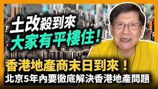 (中字)土改殺到來大家有平樓住!香港地產商末日到來!北京5年內要徹底解決香港地產問題!【Patreon獨家預告片】2021-09-18