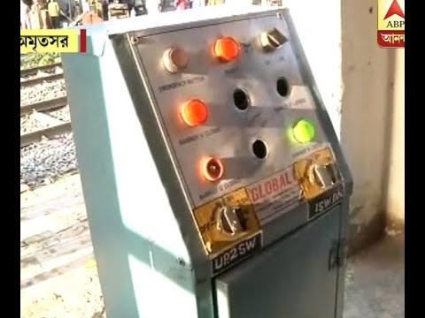 Amritsar Train Accident: With Lineman's little initiative, this accident can be avoided