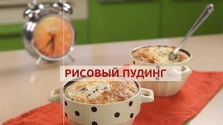 Рисовый пудинг. GuberniaTV