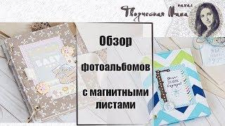 АЛЬБОМЫ С МАГНИТНЫМИ ЛИСТАМИ // ОБЗОР ФОТОАЛЬБОМА // СКРАПБУКИНГ