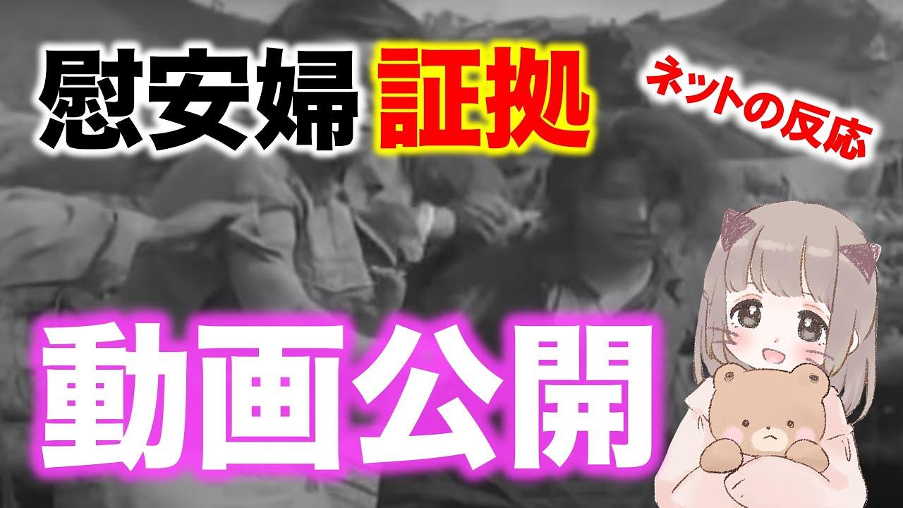 【ネットの反応】韓国で慰安婦救出の瞬間が初公開 万歳を叫ぶ!