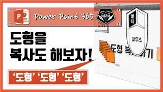 파워포인트 (Power point) 365 강좌 #015 도형 복사하기