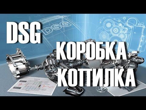 DSG DSG Preselective robot BOX or Piggy Bank?