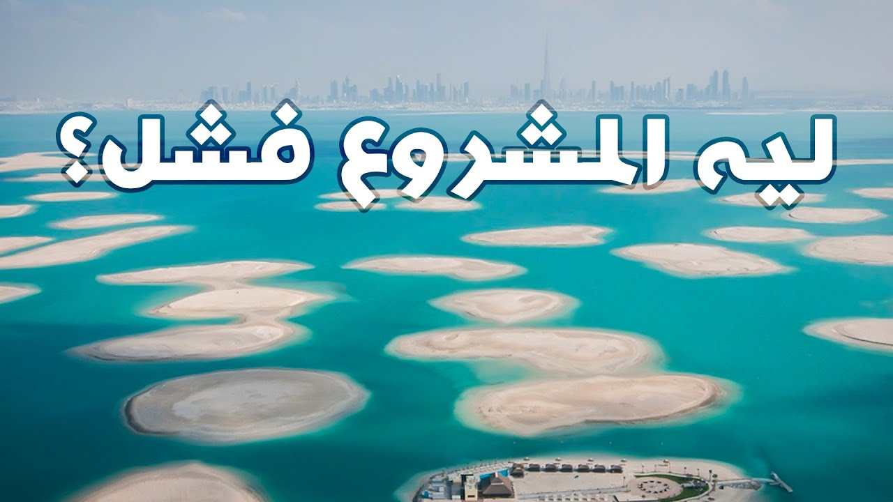 ليه جزر دبي الاصطناعية مازالت خالية؟