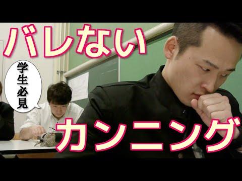 【アホ学生必見】意外とバレないカンニング2!!〜Various cheating〜