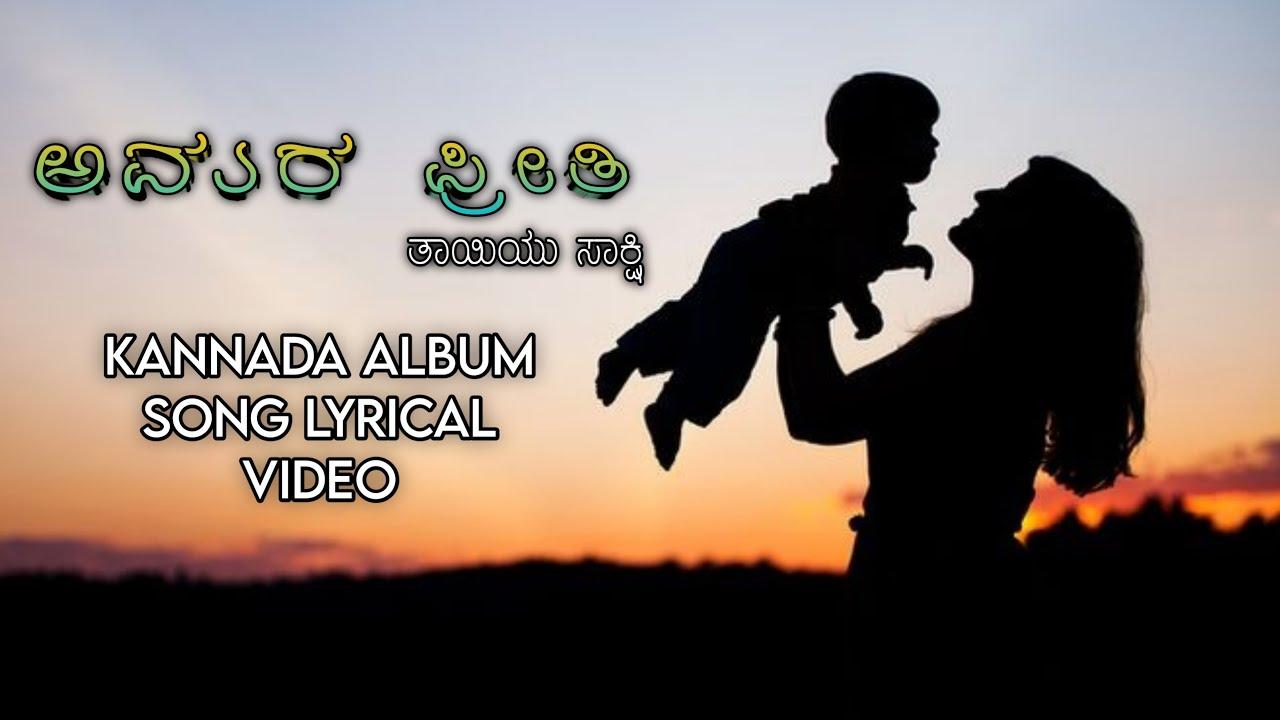Download Amara Prithi | Taayiyu Sakshi | Kannada Album Song | Y.K Creations | 2k21
