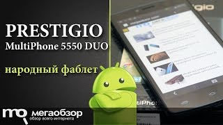Обзор Prestigio MultiPhone 5550 DUO