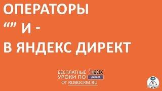 Урок 14: Операторы синтаксиса кавычки и минус-слова в Яндекс.Директ.