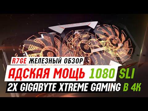 GTX 1080 2xSLI - Тесты в 4K (Gigabyte Xtreme Gaming)