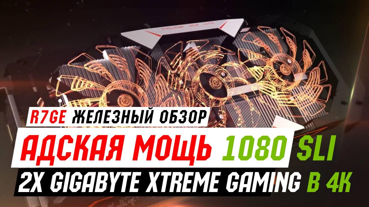 GTX 1080 2xSLI — Тесты в 4K (Gigabyte Xtreme Gaming)