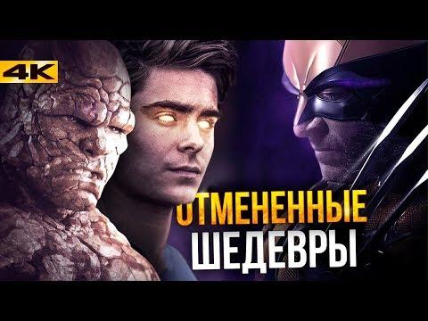 Отменённые фильмы Marvel. Люди Икс против Фантастической Четверки!