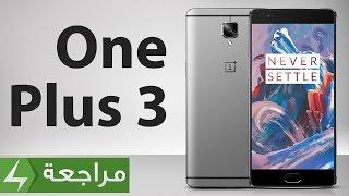 مراجعة شاملة للهاتف OnePlus 3