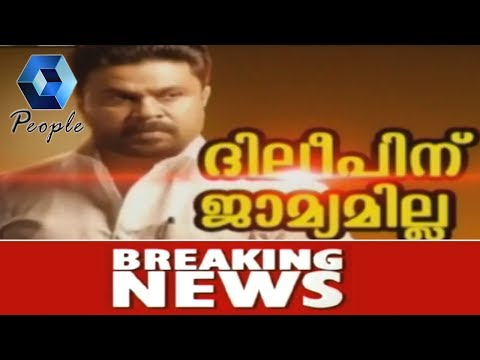 Breaking Now: Dileep's Bail Plea Denied For Fourth Time