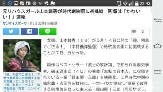 元リハウスガール山本舞香が時代劇映画に初挑戦 監督は「かわいい!」連...