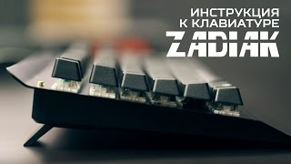 Інструкція до клавіатурі QCYBER ZADIAK