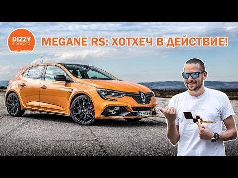 Renault Megane RS - хотхеч в действие!