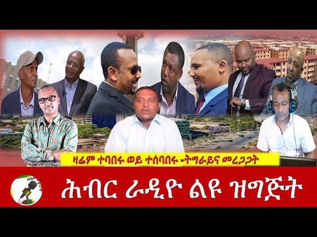 ዛሬም ተባበሩ ወይ ተሰባበሩ ትግራይና መረጋጋት የሕብር አዘጋጆች ውይይት|Hiber Radio Discussion Feb 24,2021|Ethiopia